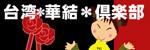 台湾*華結*倶楽部
